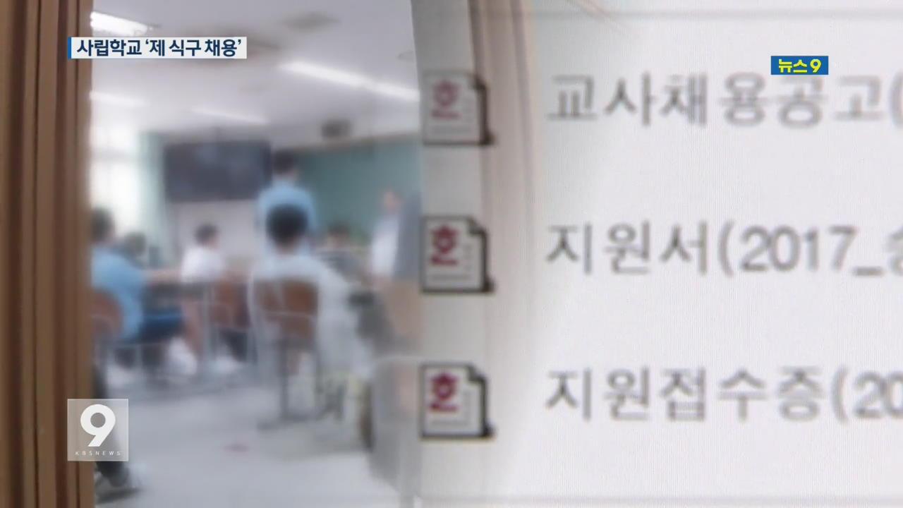 [단독] 바늘구멍 뚫은 신입교사…알고보니 교장 '조카·손녀'