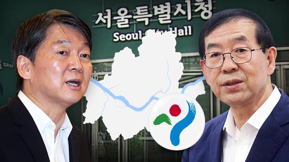 안철수 vs 박원순 내년 서울시장 맞붙나?
