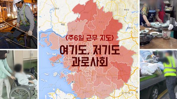 [노동시간 보고서] ④ 최초 제작 주6일 근무지도 '여기도 저기도 과로 사회'