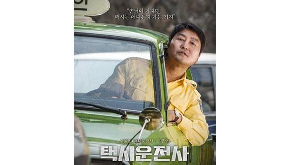 '택시운전사' 올해 첫 천만 영화…흥행 비결 세 가지