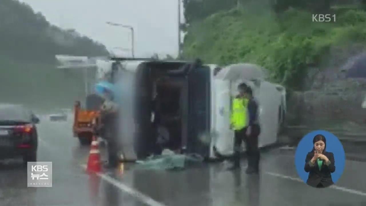 빗길에 대형 버스 전복…부상자 없어