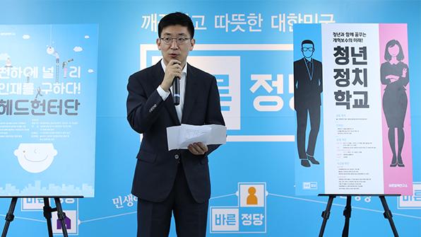 """바른정당 정치학교, 경쟁률 6.6대 1…""""수도권 20대 남성 다수"""""""