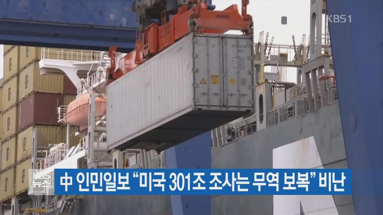 """中 인민일보 """"미국 301조 조사는 무역 보복"""" 비난"""