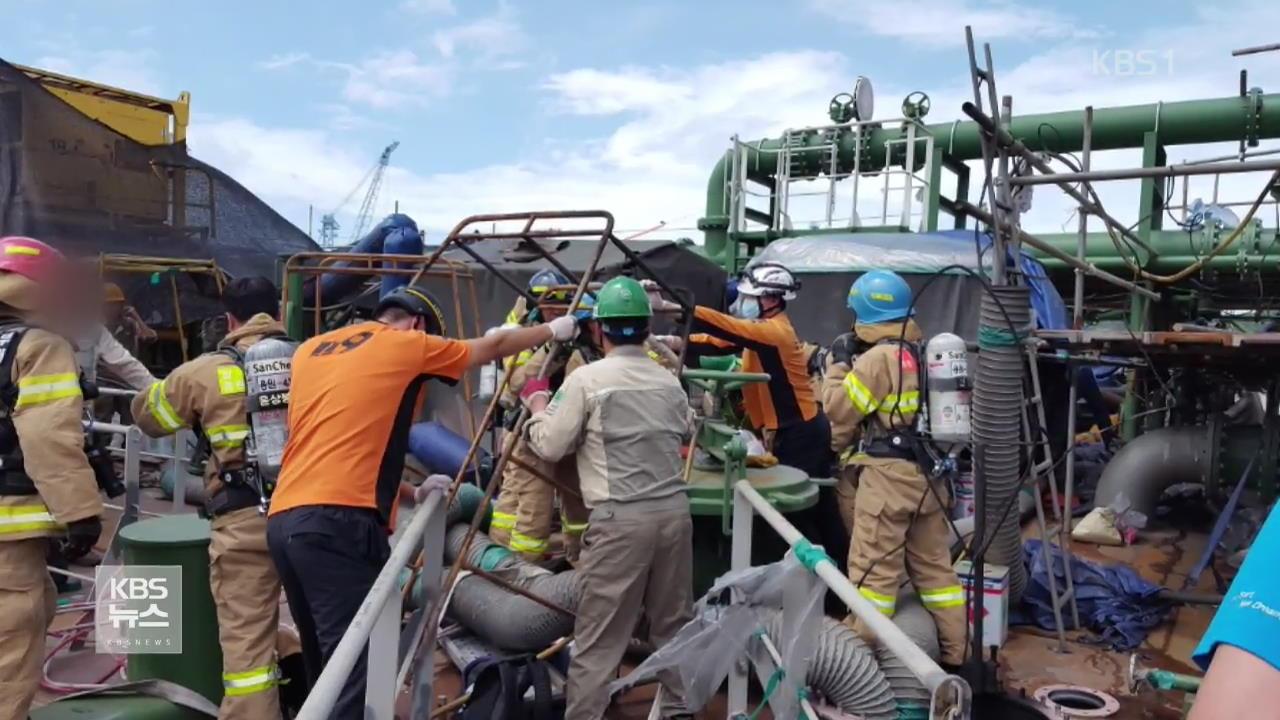창원 STX조선해양 선박 건조중 폭발…4명 사망