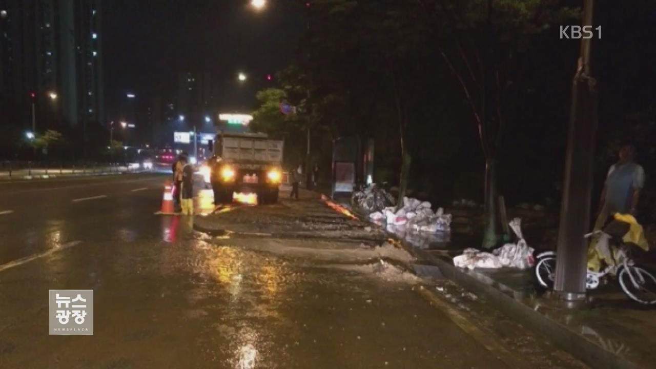 '토사 유출' 도로 통제…화재로 300가구 정전