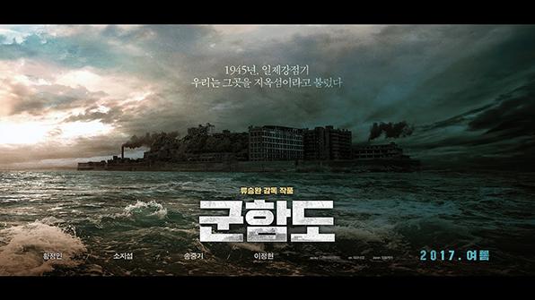 영화 '군함도' 북미개봉 보름만에 박스오피스 100만 달러 돌파
