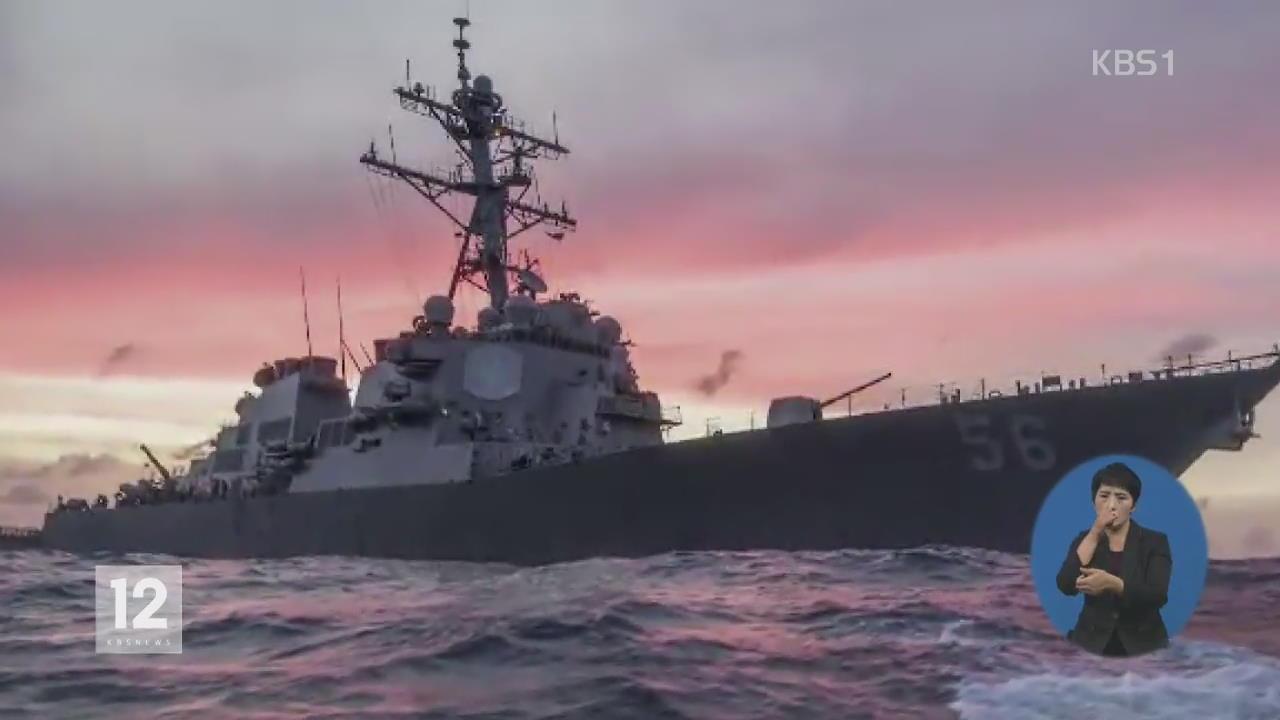 美 이지스 구축함 또 상선과 충돌…실종자 10명
