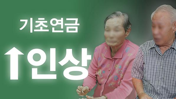 복지부, '내년 4월 기초연금 20만→25만 원 인상' 입법예고