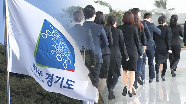 경기도 청년일자리 지원 대상 39세로 상향 추진