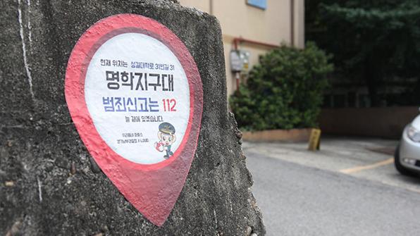 """경기남부청 """"골목길 파출소 스티커 부착…범죄 두려움 감소 14.5%↓"""""""