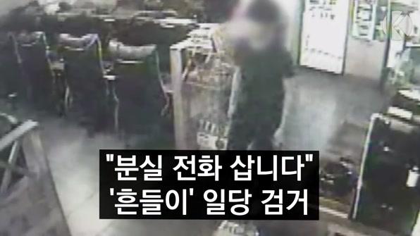 """[라인뉴스] """"분실 전화 삽니다""""…'흔들이' 일당 검거"""