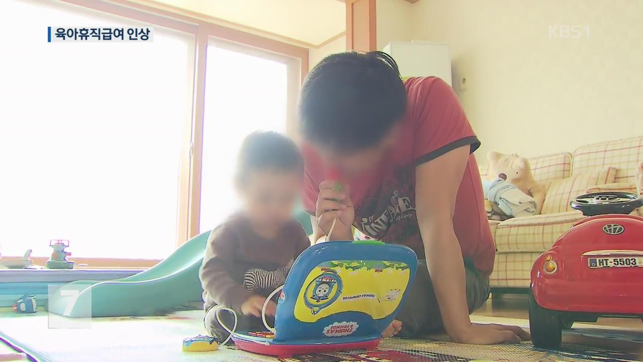 육아휴직 급여 '임금 80%'로 2배 인상