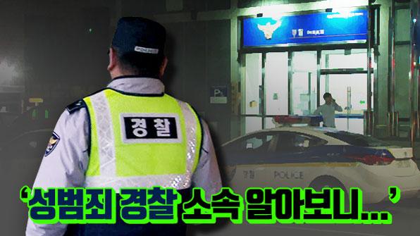 [사사건건] '성범죄 경찰' 35% 복직·20%는 감경…솜방망이 처벌 여전