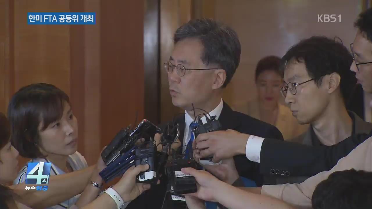 """韓-美 FTA 공동위 진행중…김현종 """"당당히 협상"""""""