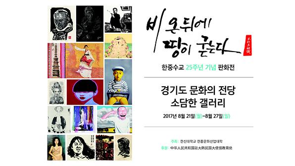 경기도 문화의 전당서 한중수교 25주년 기념 판화전
