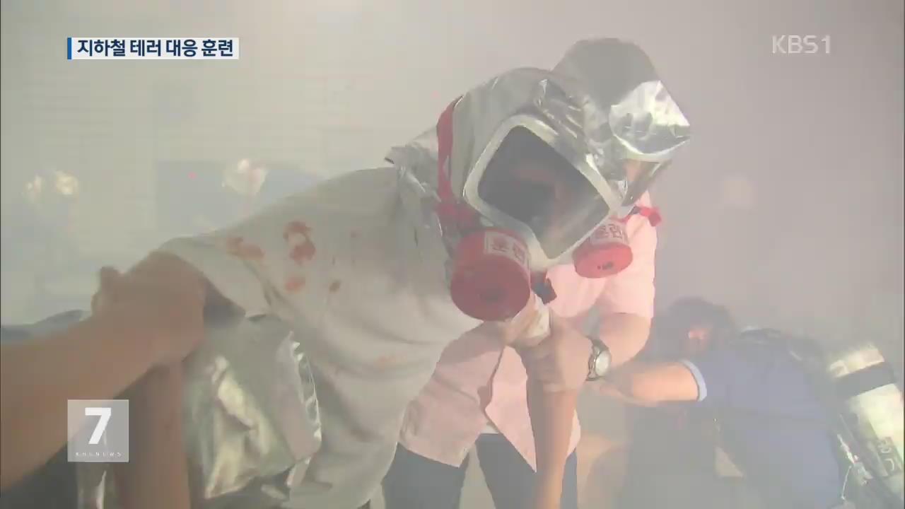 독가스 살포·폭발물 테러…이렇게 대응한다!