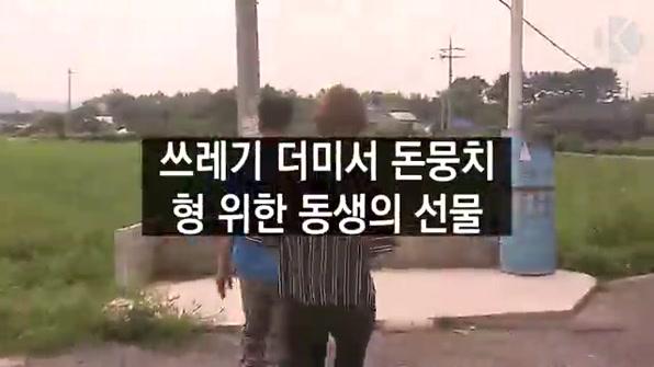 [라인뉴스] 쓰레기 더미에서 나온 돈뭉치…형을 위한 선물