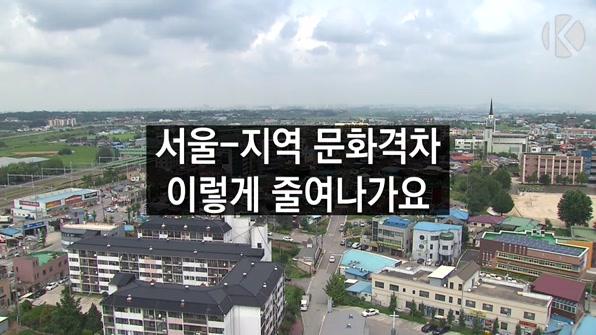 """[라인뉴스] 공연장까지 버스로 두 시간…""""예술을 유치하라!"""""""