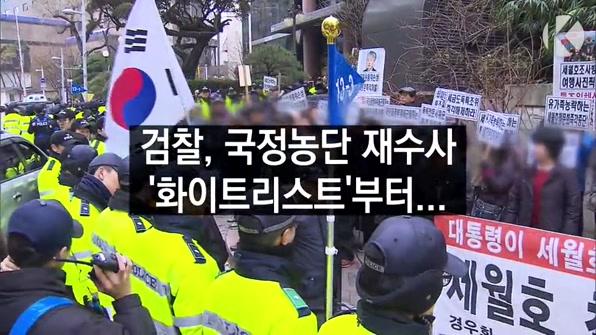 [라인뉴스] 검찰, 국정농단 재수사 착수…김기춘, 조윤선 재소환 방침