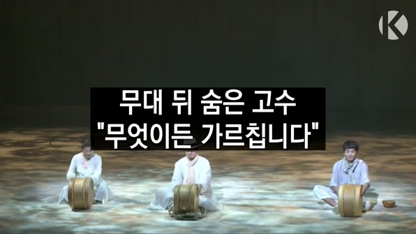 """[라인뉴스] 무대 뒤 숨은 고수 """"무엇이든 가르칩니다"""""""