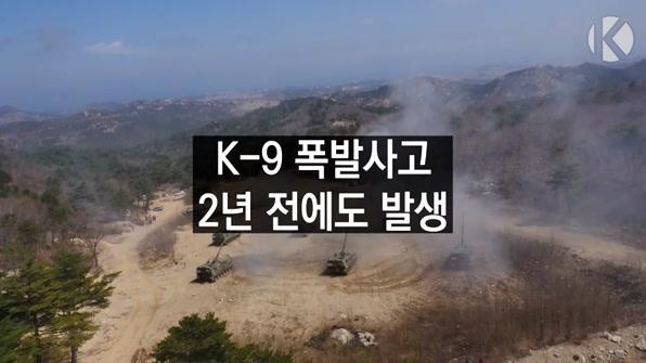 """[라인뉴스] """"K-9 폭발사고 2년 전에도 발생""""…ADD '원인 미상' 종결"""
