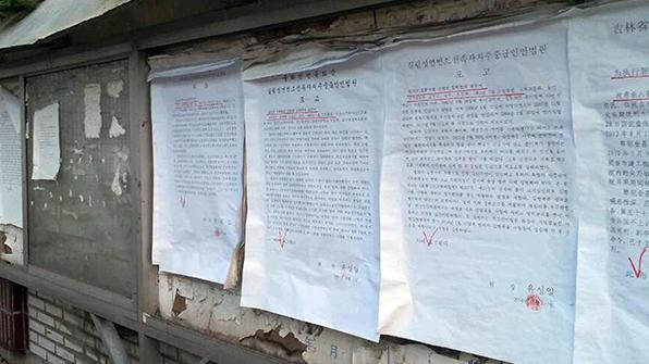 """日 마이니치 """"북한내 마약거래 광범위하게 이뤄지는 듯"""""""