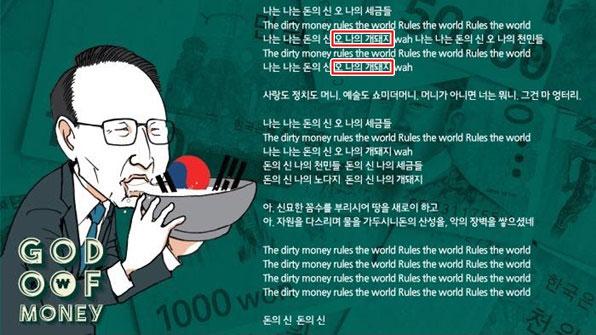 [K스타] KBS·SBS는 통과한 이승환 '돈의 신', MBC는 왜?