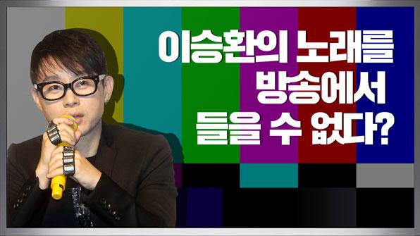 [크랩] 이승환 노래가 방송 금지?!