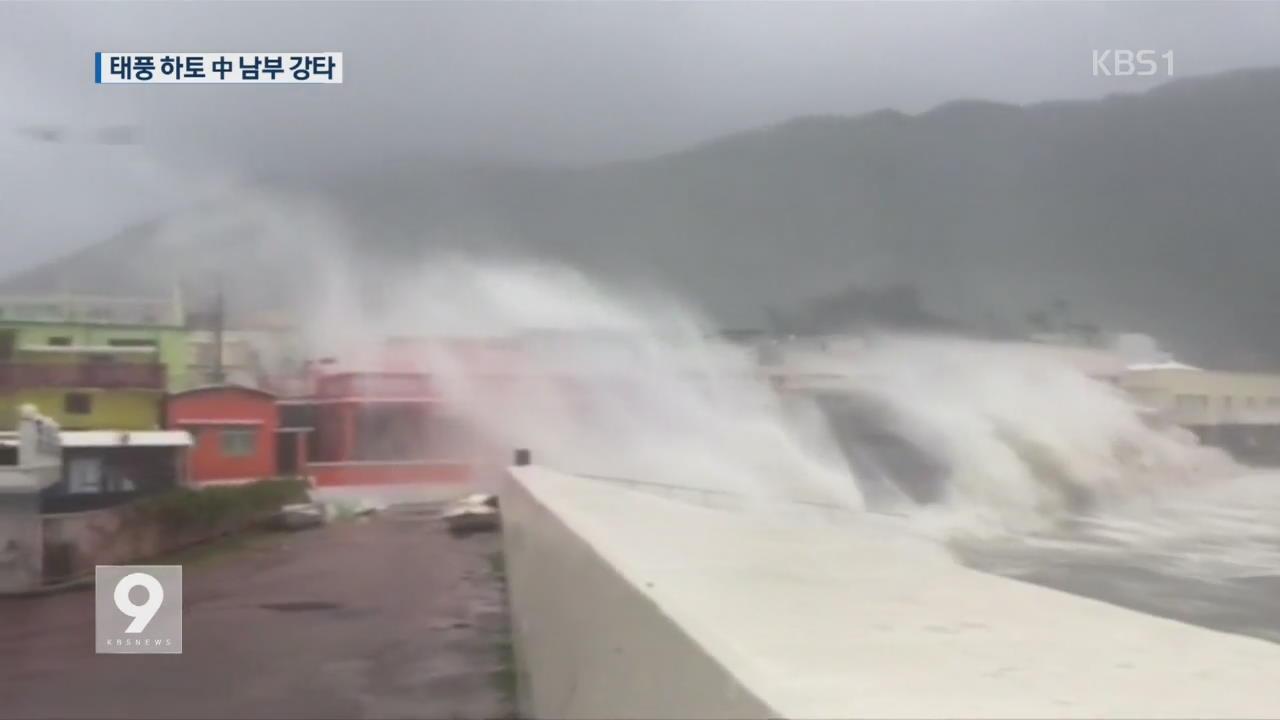 13호 태풍 하토, 中 남부 강타…홍콩 마비