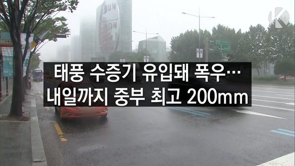 [라인뉴스] 태풍 수증기 유입돼 폭우…내일까지 중부 최고 200mm