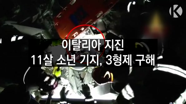 [라인뉴스] 이탈리아 지진 11살 소년 기지, 3형제 구해
