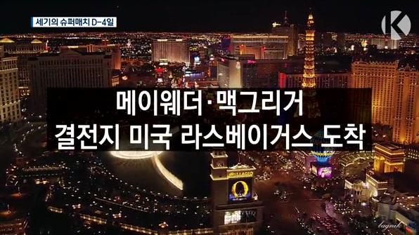 [라인뉴스] 메이웨더 vs 맥그리거, 라스베이거스 도착 열기 고조