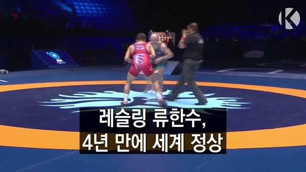 [라인뉴스] 레슬링 류한수, 4년 만에 세계 정상
