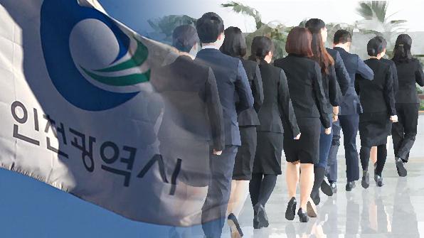인천시, 공무원 302명 추가 채용