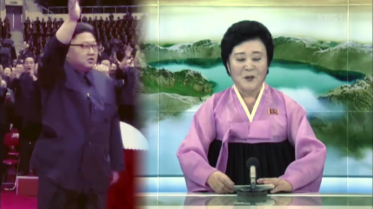 [클로즈업 북한] 집중 해부, 북한 TV 뉴스