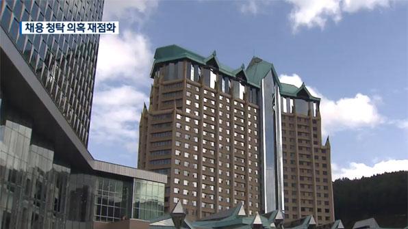 정치권으로 불똥 튄 강원랜드 '특혜 채용' 의혹