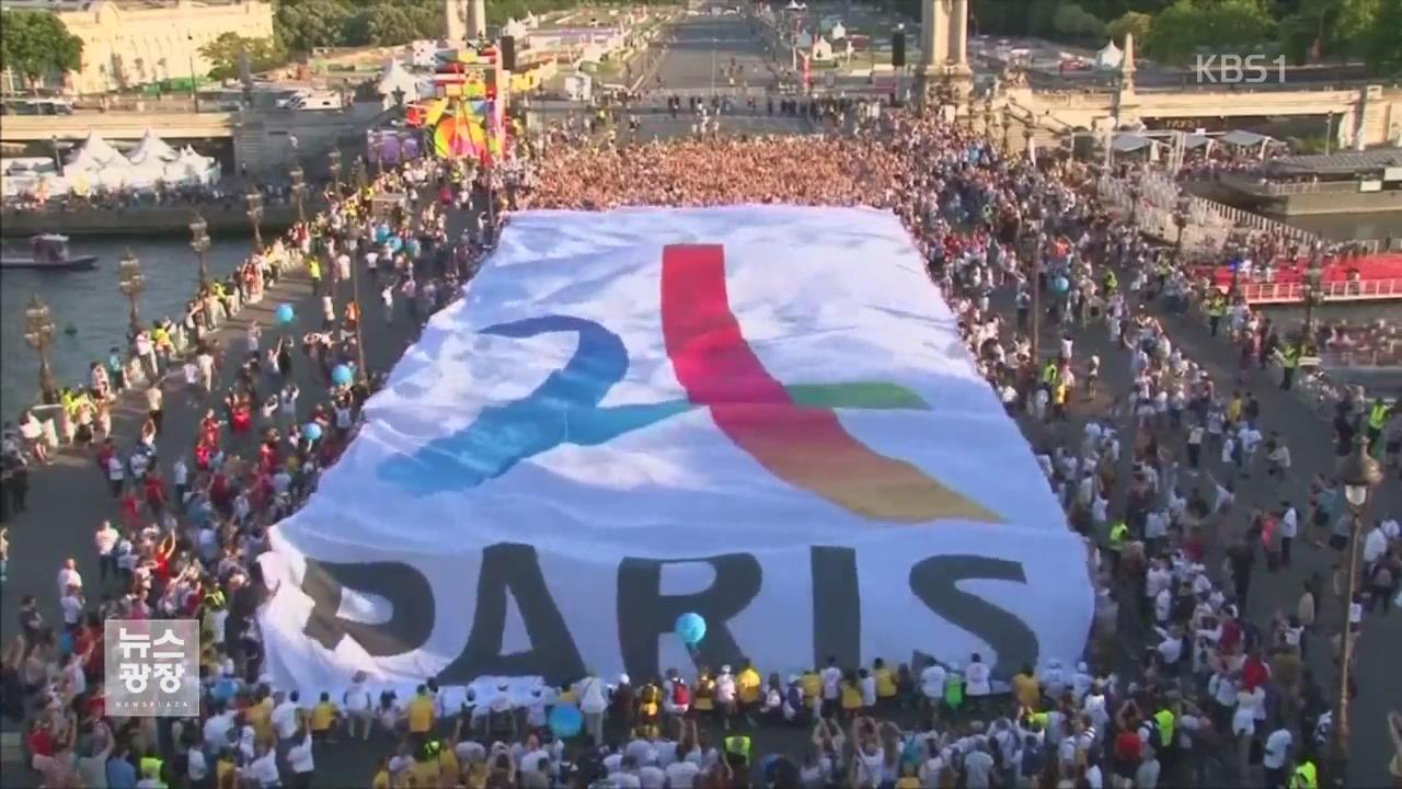 2024년 파리·2028년 LA 올림픽 개최