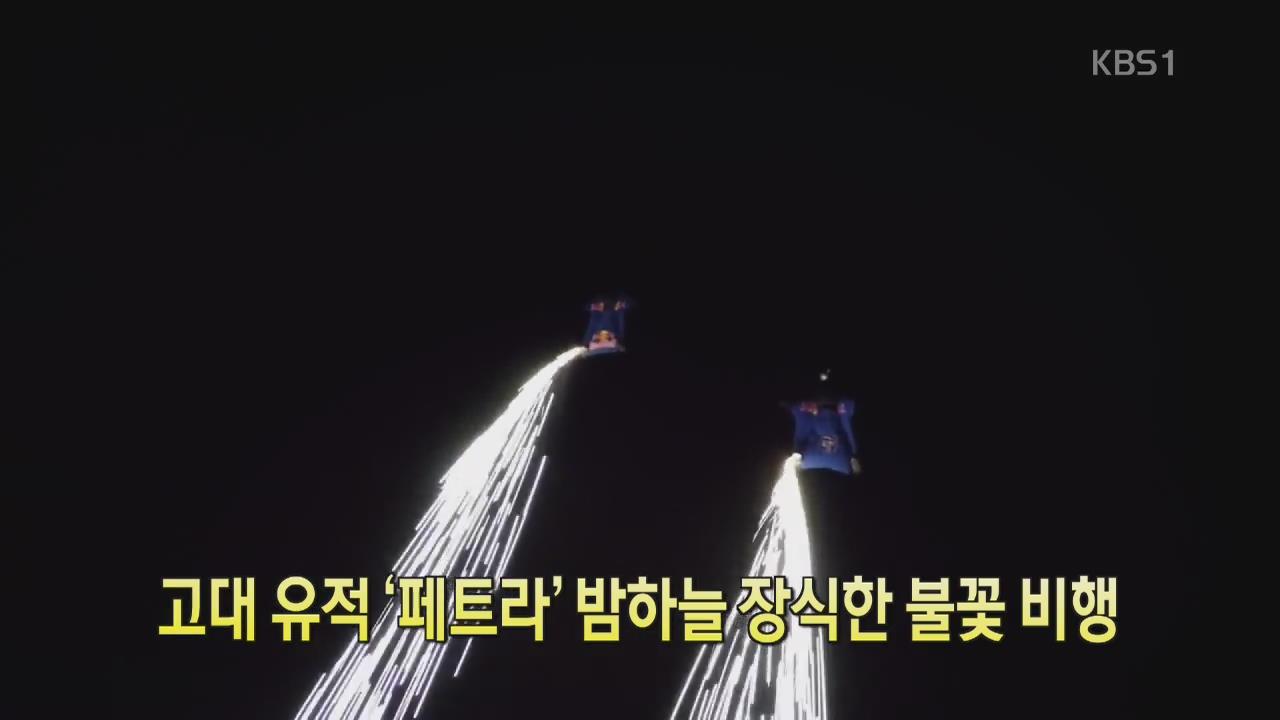 [디지털 광장] 고대유적 '페트라' 밤하늘 장식한 불꽃 비행