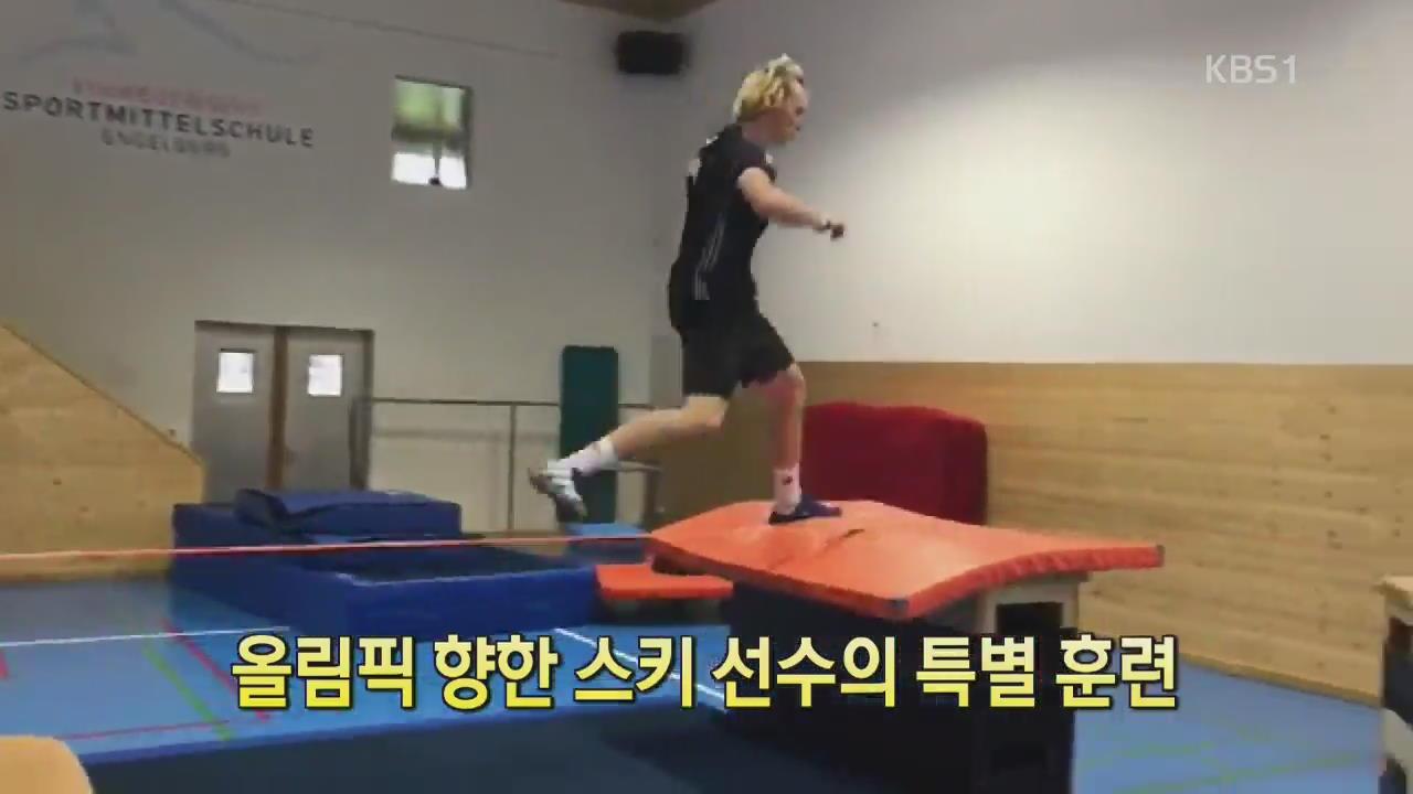 [디지털 광장] 올림픽 향한 스키 선수의 특별 훈련