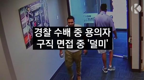 [라인뉴스] 경찰에 쫓기던 용의자…구직 면접 중 덜미