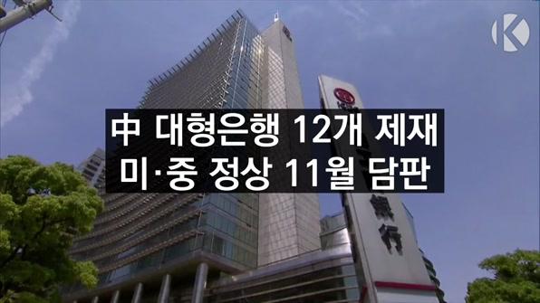 [라인뉴스] 美, 中 대형은행 12개 제재까지 압박…미중 정상 11월 담판