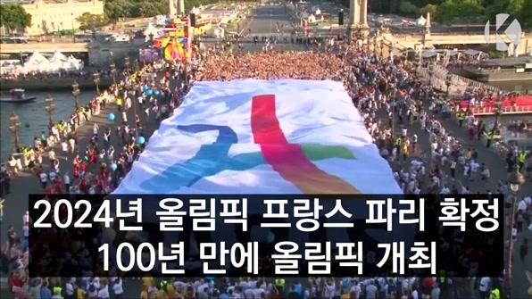 [라인뉴스] 2024년, 2028년 올림픽 파리, LA 개최…파리 100년 만에 올림픽