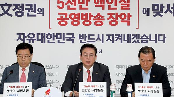 """자유한국당 """"김명수 반대…'김이수 부결' 남탓말라"""""""