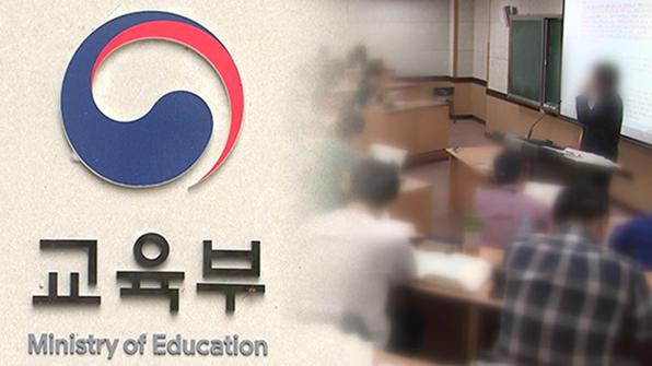 '대학별고사 위반' 11곳 적발…연세·울산대 10% 모집정지 위기