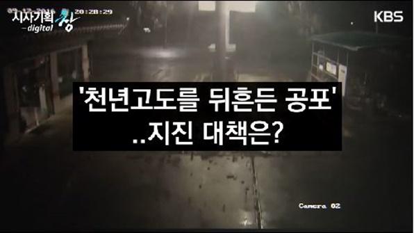 [시사기획 창] '천년고도를 뒤흔든 공포'…지진 대책은?
