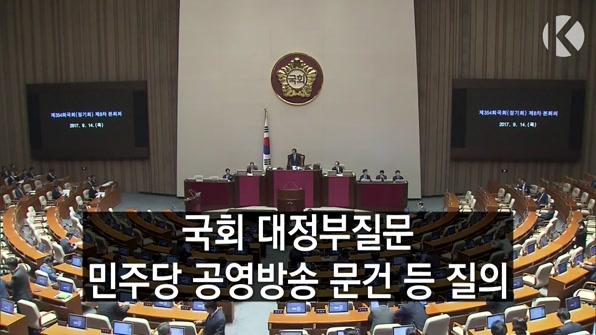 [라인뉴스] 대정부질문 마지막날…공영방송 지배구조 등 공방
