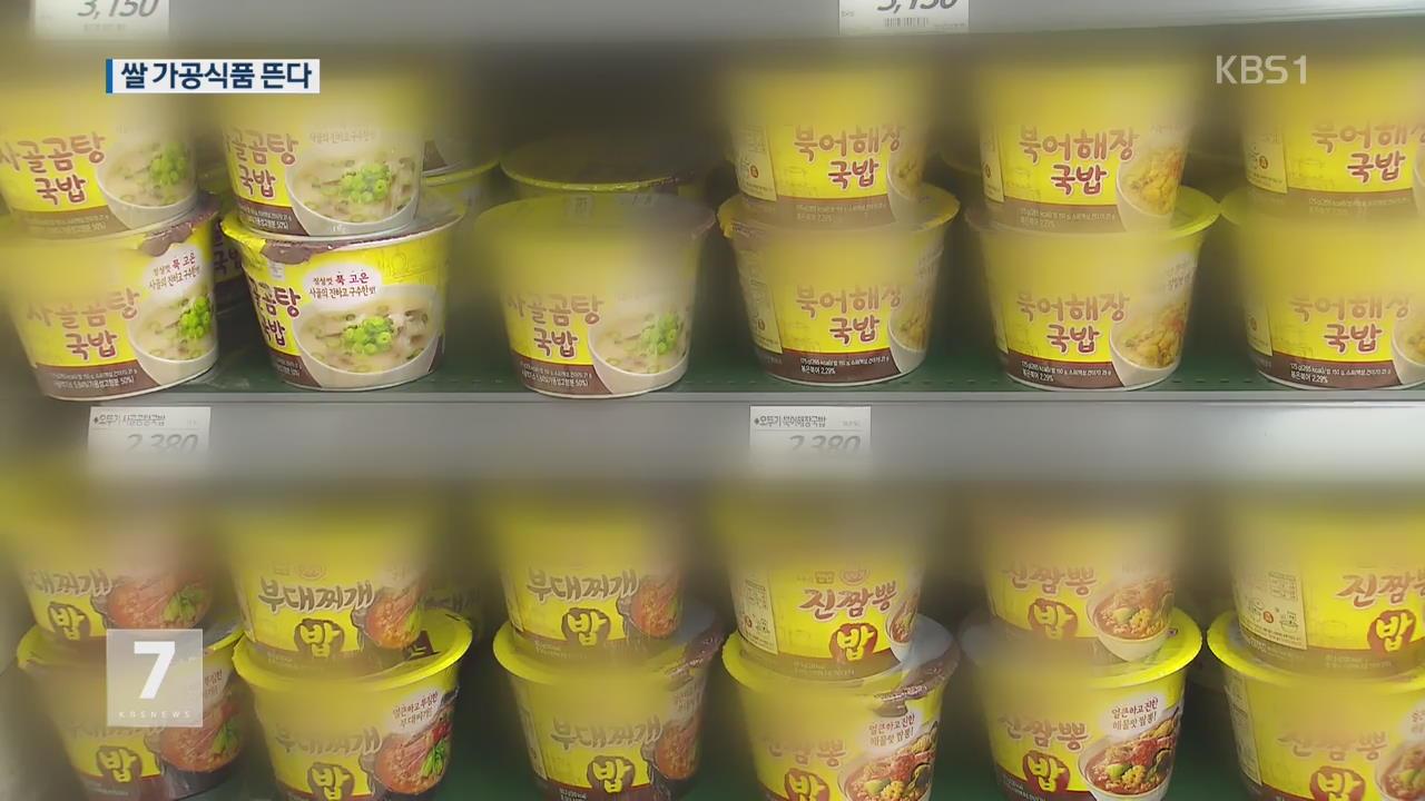 쌀 가공식품 소비 늘어…안정적 판로 '관건'