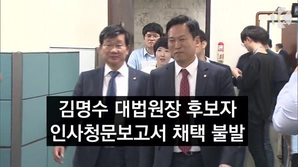 [라인뉴스] 김명수 청문보고서 채택 불발…정치권 반응