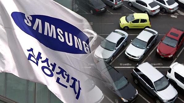 삼성전자, 자동차 전자장비 사업 강화