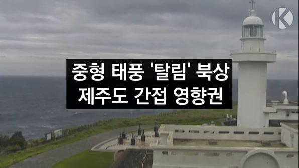 [라인뉴스] 중형 태풍 '탈림' 북상…제주도 간접 영향권
